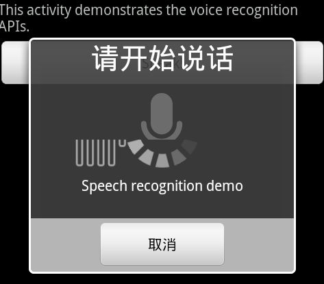 Android实现语音识别源代码